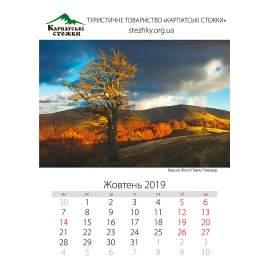 Календар Карпатські Стежки 2019