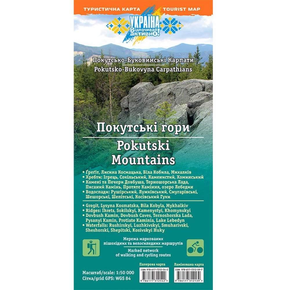 Туристична карта Покутські гори (ламінована)