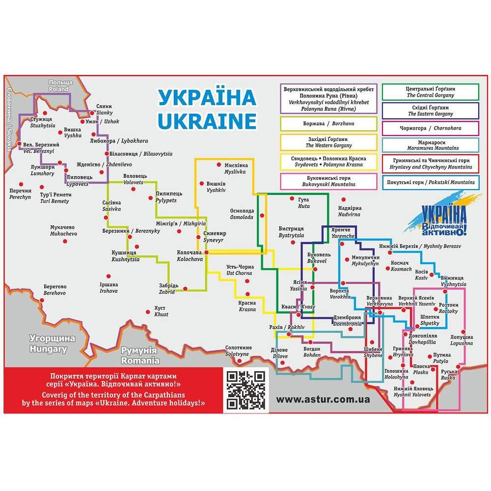 Туристична карта Вододільна Верховина (ламінована)