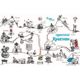 """Книга А. Риштун """"Туристические креативы"""""""