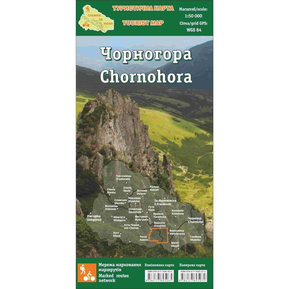 Туристична карта Чорногора (ламінована)