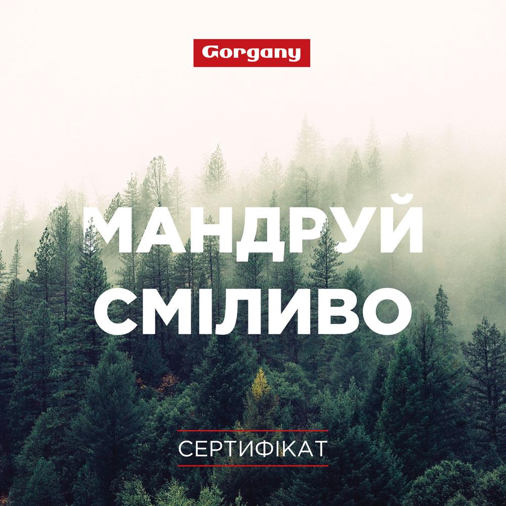 Електронний подарунковий сертифікат Gorgany