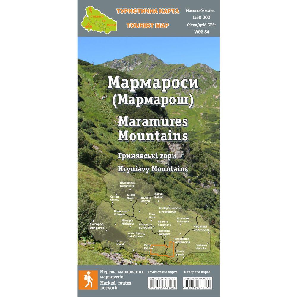 Туристична карта Мармароси (ламінована)