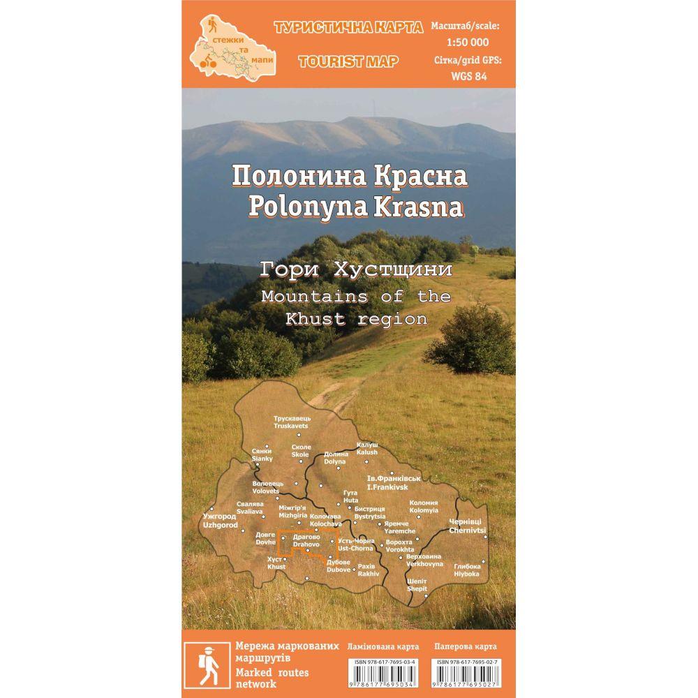 Туристична карта Полонина Красна