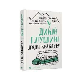 Книга У дикій глушині