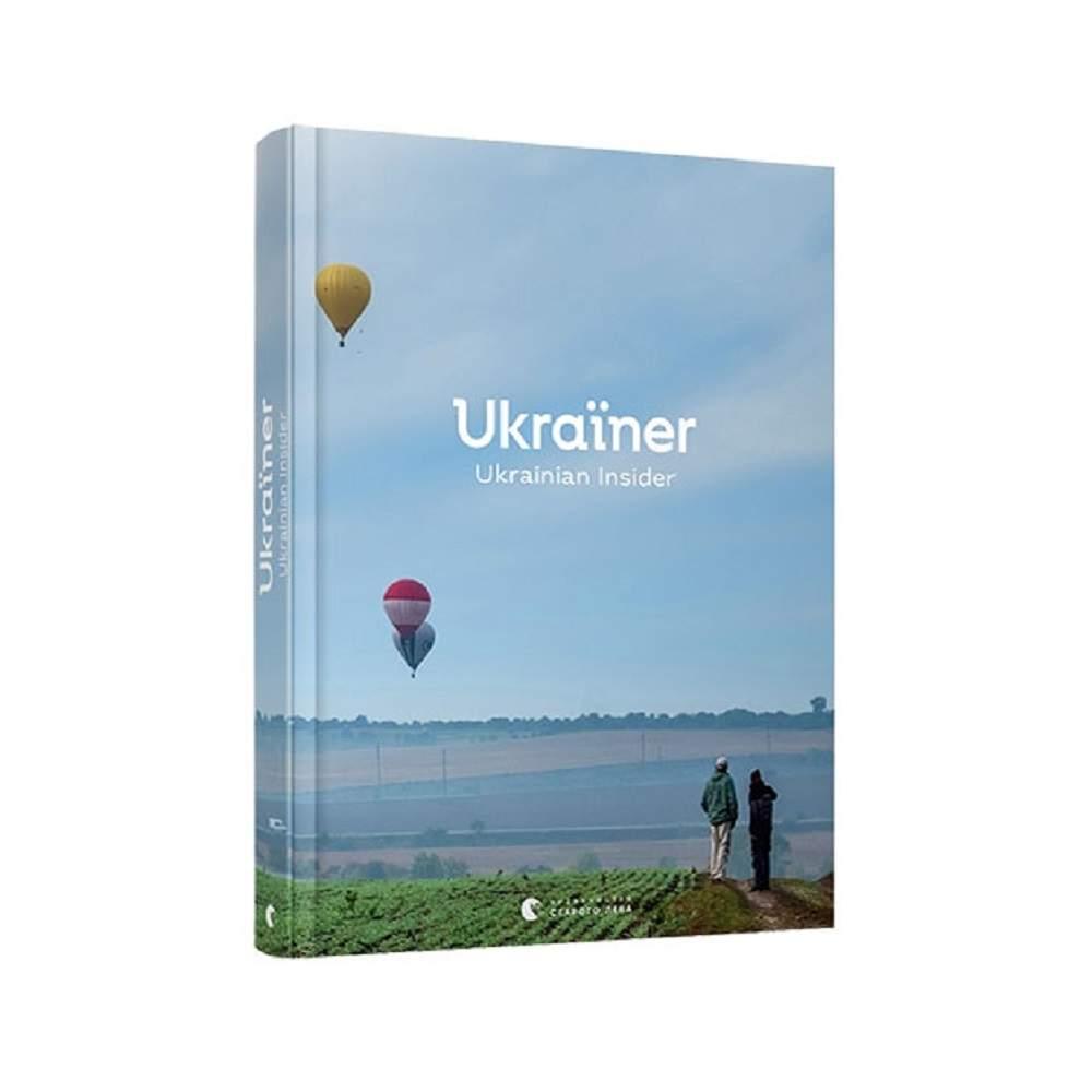 Книга Ukraїner. Ukrainian Insider