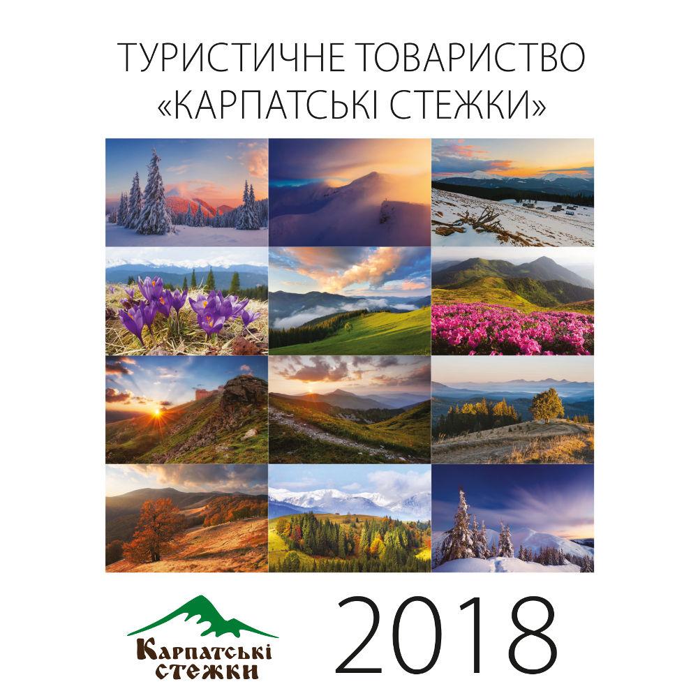 Календарь Карпатські Стежки 2018