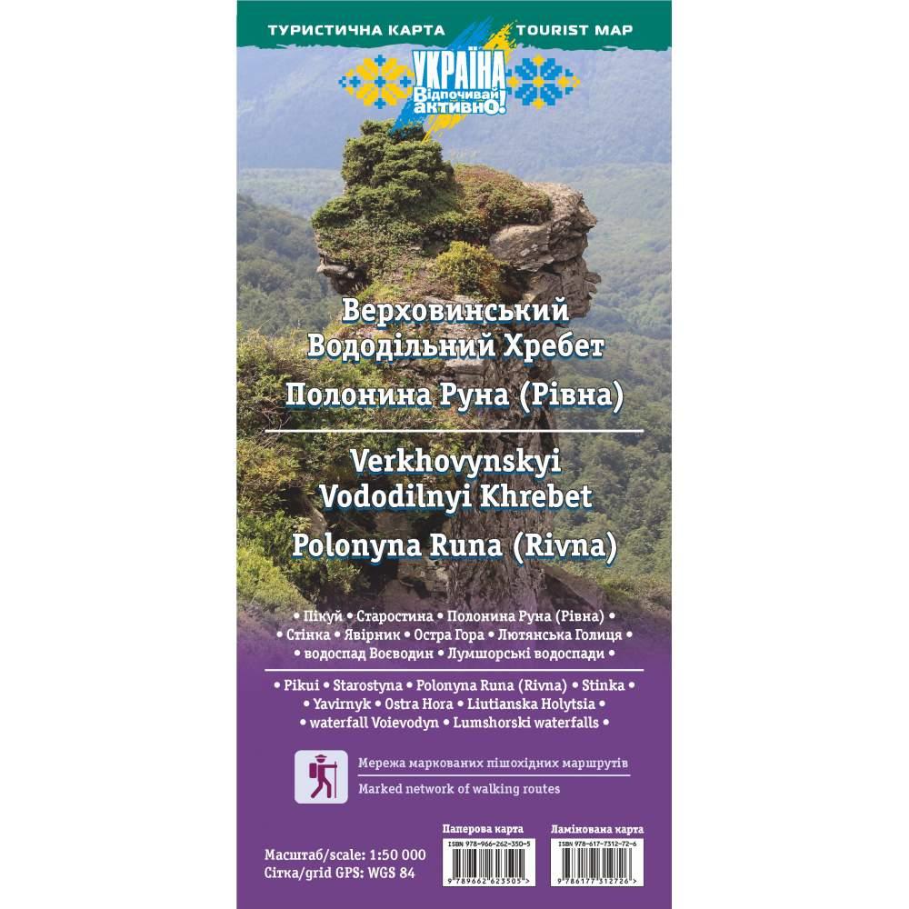 Туристична карта Верховинський Вододільний Хребет. Полонина Руна
